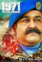 1971: Beyond Borders (2017)