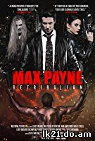 Max Payne: Retribution (2017)