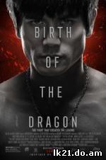 Birth of the Dragon (2016)George Nolfi