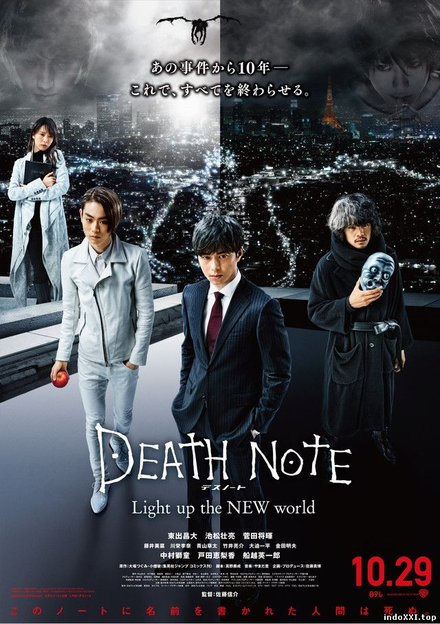 Death Note: Light Up the New World (2017)